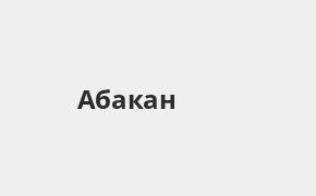 Справочная информация: Отделение ОТП Банка по адресу Республика Хакасия, Абакан, улица Чертыгашева, 63А — телефоны и режим работы