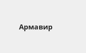Справочная информация: Отделение ОТП Банка по адресу Краснодарский край, Армавир, улица Энгельса, 25 — телефоны и режим работы