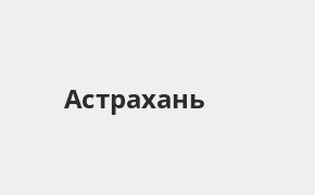 Справочная информация: Отделение ОТП Банка по адресу Астраханская область, Астрахань, улица Савушкина, 16 — телефоны и режим работы