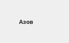 Справочная информация: Отделение ОТП Банка по адресу Ростовская область, Азов, Красноармейский переулок, 58 — телефоны и режим работы