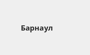 Справочная информация: Банкоматы ОТП Банка в Барнауле — часы работы и адреса терминалов на карте