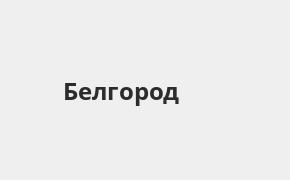 Справочная информация: ОТП Банк в Белгороде — адреса отделений и банкоматов, телефоны и режим работы офисов