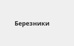 Справочная информация: Отделение ОТП Банка по адресу Пермский край, Березники, проспект Ленина, 47 — телефоны и режим работы