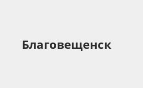 Справочная информация: Банкоматы ОТП Банка в Благовещенске — часы работы и адреса терминалов на карте