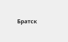 Справочная информация: ОТП Банк в Братске — адреса отделений и банкоматов, телефоны и режим работы офисов