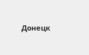 Справочная информация: Банкоматы ОТП Банка в Донецке — часы работы и адреса терминалов на карте