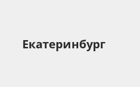 Справочная информация: ОТП Банк в Екатеринбурге — адреса отделений и банкоматов, телефоны и режим работы офисов