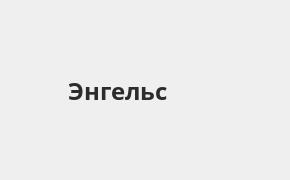 Справочная информация: Отделение ОТП Банка по адресу Саратовская область, Энгельс, площадь Ленина, 4 — телефоны и режим работы