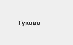 Справочная информация: Банкоматы ОТП Банка в Гуково — часы работы и адреса терминалов на карте