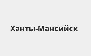 Справочная информация: Отделение ОТП Банка по адресу Ханты-Мансийский автономный округ, Ханты-Мансийск, улица Карла Маркса, 17 — телефоны и режим работы