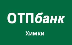 Справочная информация: Банкоматы ОТП Банка в Химках — часы работы и адреса терминалов на карте
