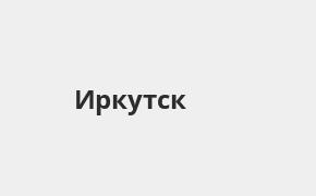 Справочная информация: Банкоматы ОТП Банка в Иркутске — часы работы и адреса терминалов на карте