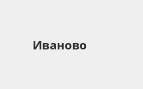 Справочная информация: Отделение ОТП Банка по адресу Ивановская область, Иваново, улица Дзержинского, 39 — телефоны и режим работы