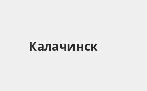 Справочная информация: Банкоматы ОТП Банка в Калачинске — часы работы и адреса терминалов на карте