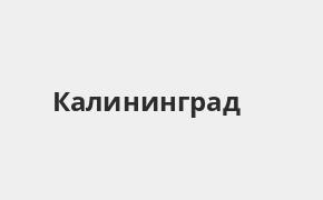 Справочная информация: Банкоматы ОТП Банка в Калининграде — часы работы и адреса терминалов на карте