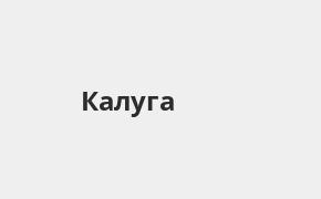 Справочная информация: Отделение ОТП Банка по адресу Калужская область, Калуга, Смоленский переулок, 4 — телефоны и режим работы