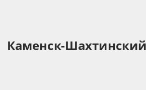 Справочная информация: Банкоматы ОТП Банка в Каменск-Шахтинском — часы работы и адреса терминалов на карте