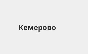 Справочная информация: Отделение ОТП Банка по адресу Кемеровская область, Кемерово, Красная улица, 19А — телефоны и режим работы