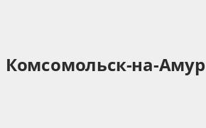Справочная информация: Отделение ОТП Банка по адресу Хабаровский край, Комсомольск-на-Амуре, проспект Мира, 38к3 — телефоны и режим работы
