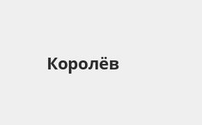 Справочная информация: ОТП Банк в Королеве — адреса отделений и банкоматов, телефоны и режим работы офисов