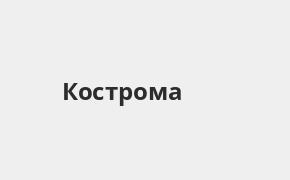 Справочная информация: Отделение ОТП Банка по адресу Костромская область, Кострома, улица Ивана Сусанина, 50 — телефоны и режим работы