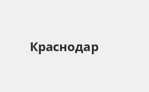 Справочная информация: Отделение ОТП Банка по адресу Краснодарский край, Краснодар, Красная улица, 41 — телефоны и режим работы