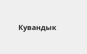 Справочная информация: ОТП Банк в Кувандыке — адреса отделений и банкоматов, телефоны и режим работы офисов