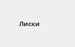 Справочная информация: Банкоматы ОТП Банка в Лисках — часы работы и адреса терминалов на карте