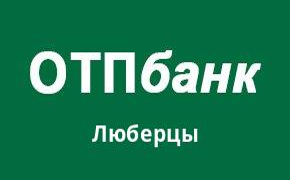 Справочная информация: Банкоматы ОТП Банка в Люберцах — часы работы и адреса терминалов на карте