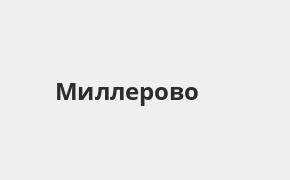 Справочная информация: Отделение ОТП Банка по адресу Ростовская область, Миллерово, улица Шолохова, 93 — телефоны и режим работы