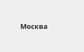 Справочная информация: ОТП Банк в Москве — адреса отделений и банкоматов, телефоны и режим работы офисов