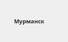 Справочная информация: ОТП Банк в Мурманске — адреса отделений и банкоматов, телефоны и режим работы офисов
