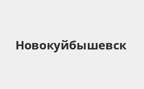 Справочная информация: Банкоматы ОТП Банка в Новокуйбышевске — часы работы и адреса терминалов на карте