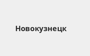 Справочная информация: Банкоматы ОТП Банка в Новокузнецке — часы работы и адреса терминалов на карте