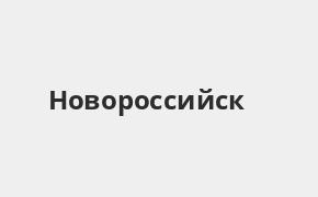 Справочная информация: Отделение ОТП Банка по адресу Краснодарский край, Новороссийск, проспект Дзержинского, 174 — телефоны и режим работы