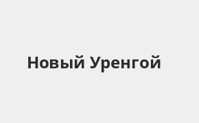 Справочная информация: Отделение ОТП Банка по адресу Ямало-Ненецкий автономный округ, Новый Уренгой, Таёжная улица, 168 — телефоны и режим работы