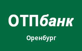 Справочная информация: ОТП Банк в Оренбурге — адреса отделений и банкоматов, телефоны и режим работы офисов