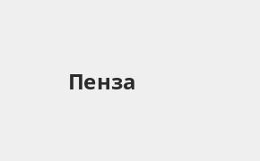Справочная информация: Отделение ОТП Банка по адресу Пензенская область, Пенза, улица Володарского, 58 — телефоны и режим работы