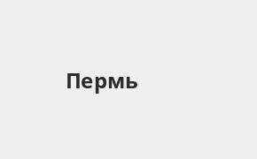 Справочная информация: Банкоматы ОТП Банка в Перми — часы работы и адреса терминалов на карте
