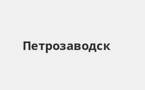 Справочная информация: Отделение ОТП Банка по адресу Республика Карелия, Петрозаводск, улица Куйбышева, 26 — телефоны и режим работы