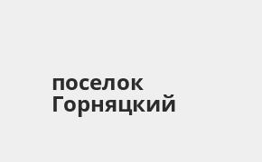 Справочная информация: ОТП Банк в поселке Горняцкий — адреса отделений и банкоматов, телефоны и режим работы офисов
