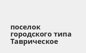 Справочная информация: Банкоматы ОТП Банка в поселке городского типа Таврическое — часы работы и адреса терминалов на карте
