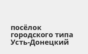 Справочная информация: ОТП Банк в посёлке городского типа Усть-Донецкий — адреса отделений и банкоматов, телефоны и режим работы офисов