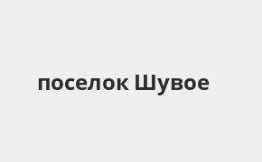 Справочная информация: Банкоматы ОТП Банка в поселке Шувое — часы работы и адреса терминалов на карте