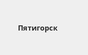 Справочная информация: Отделение ОТП Банка по адресу Ставропольский край, Пятигорск, проспект Калинина, 2 — телефоны и режим работы