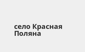 Справочная информация: ОТП Банк в селе Красная Поляна — адреса отделений и банкоматов, телефоны и режим работы офисов