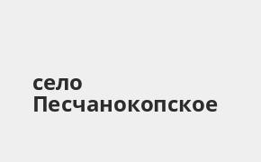 Справочная информация: ОТП Банк в селе Песчанокопское — адреса отделений и банкоматов, телефоны и режим работы офисов