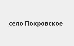 Справочная информация: ОТП Банк в селе Покровское — адреса отделений и банкоматов, телефоны и режим работы офисов