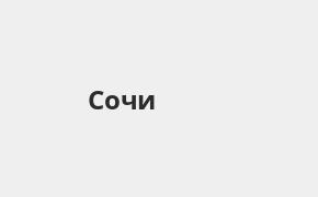 Справочная информация: Отделение ОТП Банка по адресу Краснодарский край, Сочи, Виноградная улица, 20А — телефоны и режим работы