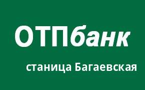 Справочная информация: ОТП Банк в городe станица Багаевская — адреса отделений и банкоматов, телефоны и режим работы офисов
